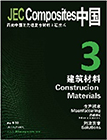 jec-composites-china-cover-3.jpg