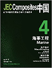jec-composites-china-cover-4.jpg